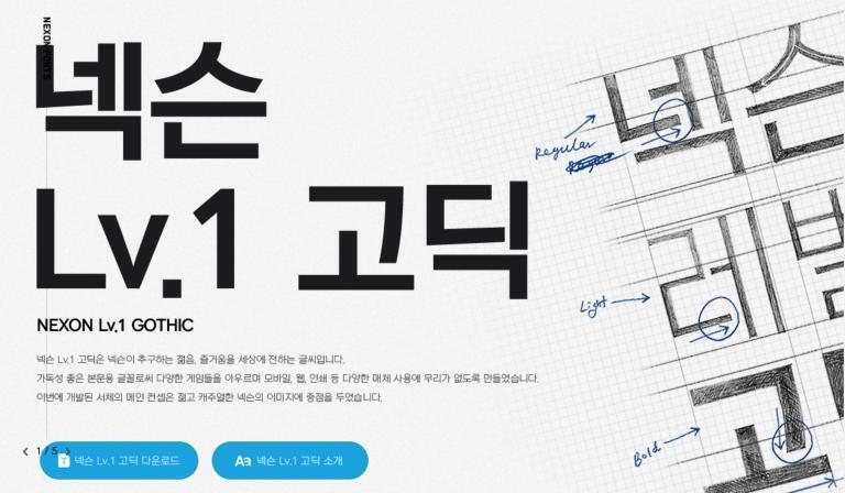 Nexon Gothic Font_Hangeul Day_Free Korean Font