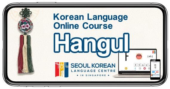 korean language online course hangul