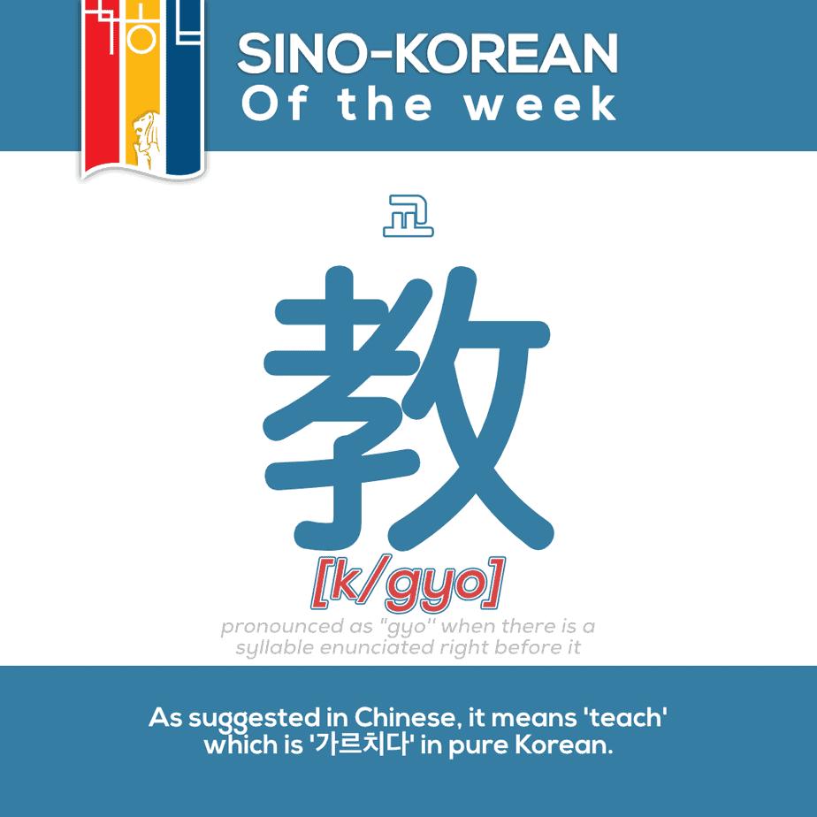 teach in korean language